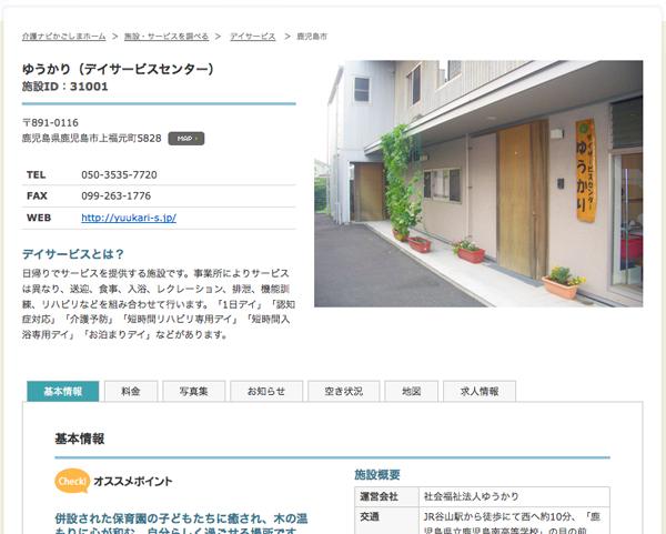 yukari_blog