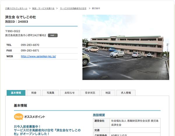nadeshiko_blog